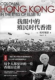 我眼中的殖民時代香港(每個人都要補的一堂香港歷史課,為你講述回歸前的香港那些不為人知的細節。)