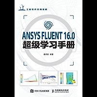 ANSYS FLUENT 16.0超级学习手册(异步图书) (工程软件应用精解)