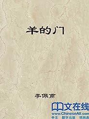 羊的门 (共和国作家文库,畅销经典书系)