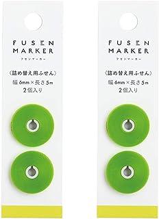 Kanmido Fusen Marker 替换芯 COLOR * 2个装 FM-9101AZ