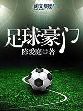 足球豪门第6卷