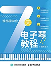谁都能学会:7天电子琴教程(图解版)