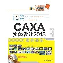 CAXA 实体设计2013案例课堂