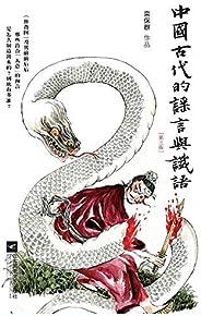 中國古代的謠言與讖語
