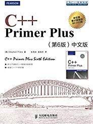 C++ Primer Plus(第6版)中文版(異步圖書) (C和C++實務精選)
