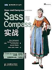 Sass与Compass实战 (图灵程序设计丛书)