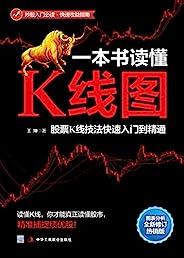 一本书读懂K线图:股票K线技法快速入门到精通