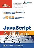JavaScript入门经典(第7版)(异步图书)