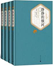 靜靜的頓河:全4冊(肖洛霍夫因本書獲諾貝爾文學獎;俄羅斯文壇上一部不朽的巨著;翻譯家金人先生經典譯本) (名著名譯叢書)