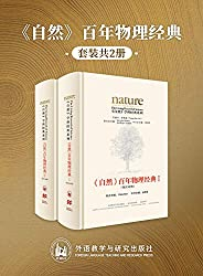 《自然》百年物理经典(英汉对照版)(全两册)(国内第一套英汉双语对照版的《自然》论文精选集,汇集了《自然》杂志自1869年创刊以来近150年间物理学领域的重大发现和发明) (《自然》学科经典系列)