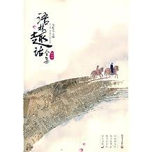 语林趣话全集(第2版)