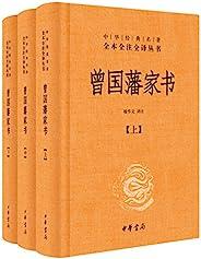 曾国藩家书(精)全三册--中华经典名著全本全注全译 (中华书局出品)
