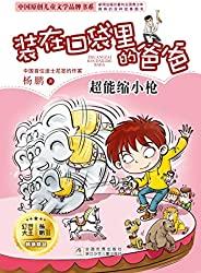 装在口袋里的爸爸:超能缩小枪(中国原创儿童文学品牌书系,不可思议的想象,不同凡响的夸张,将想象力进行到底!)