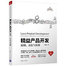 精益产品开发:原则、方法与实施