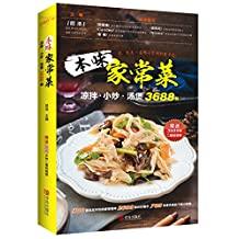 本味家常菜:凉拌、小炒、汤煲3688例