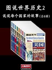 图说世界历史2:说说每个国家的故事(全8册)