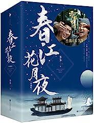 春江花月夜:珍藏版(套装共3册,《赤狐书生》原著小说,陈立农x李现倾情主演!)