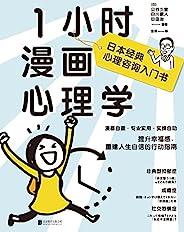 1小时漫画心理学【日本经典心理咨询入门书!漫画自查、专业实用,提升幸福感、重建人生自信的行动指南,病例+症状+原因+诊断+疗法,一本解决人生困惑的答案之书!】