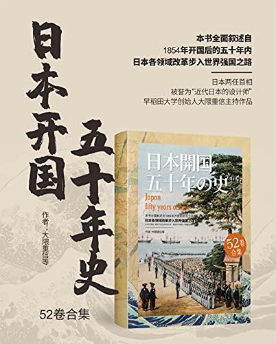 日本开国五十年史(全52卷)