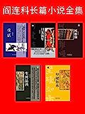 阎连科长篇小说全集(5册)2016年诺贝尔文学奖题名