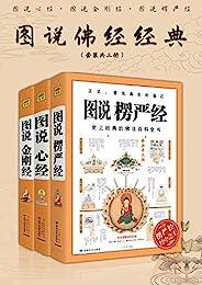 图说佛经经典:金刚经+心经+楞严经(套装共三册)