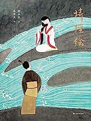 诗经绘(胡永凯作画×易中天译诗,用光影和文字,重现2500年前中国人的无邪记忆。)