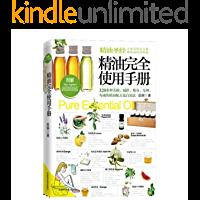 精油完全使用手册:320多种美颜、减龄、瘦身、安神、减压、勾魂的精油配方及自用法 (紫图书库·轻国典:02)