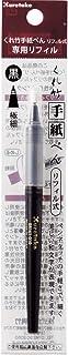 Kuretake Tegami 圆珠笔笔芯 填充 - 非常精细的书写笔尖 - 黑色