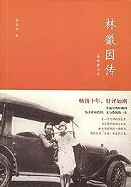 林徽因傳(最新修訂本) (中華書局出品)