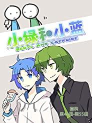 小綠和小藍(第44冊至第55冊)