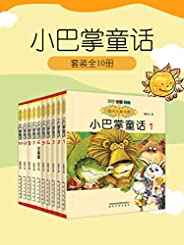 小巴掌童话(1-10)套装共10册 培养孩子成长品格的暖心童话 独具影响力的中国原创童话精品
