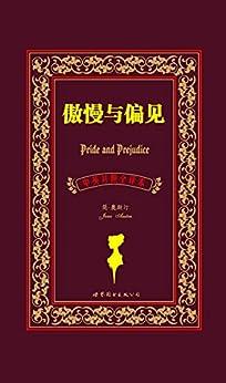 """""""傲慢与偏见(中英对照)(全译本) (上海世图•名著典藏)"""",作者:[简•奥斯汀 (Jane Austen), 盛世教育西方名著翻译委员会]"""