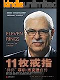 """11枚戒指:""""禅师""""菲尔·杰克逊自传"""