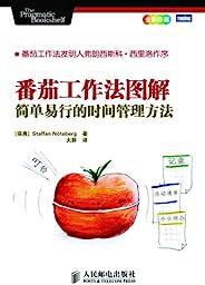 番茄工作法圖解:簡單易行的時間管理方法(圖靈圖書)