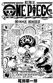 航海王/One Piece/海贼王(第1004话:黍米团子)