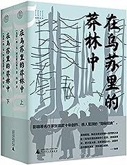 在乌苏里的莽林中 套装上下册(堪与梭罗《瓦尔登湖》相媲美的自然主义文学经典)