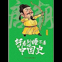 好看到睡不着的中国史(唐朝)竹石文化