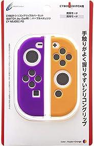 CYBER 硅胶手柄套 ( SWITCH Joy-Con 用) パープル × オレンジ