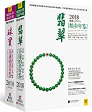 2018全球珠宝拍卖年鉴+2018全球翡翠拍卖年鉴 (共2册)