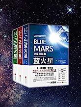 火星三部曲 【刘慈欣推崇备至的经典之作!堪称史诗般的巨著!科幻大师阿瑟·克拉克盛赞为有史以来关于火星移民最棒的小说! 雨果奖、星云奖获奖著作!】(套装共3册)