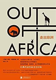 走出非洲(同名電影獲得第58屆奧斯卡最佳影片,最佳導演等七項大獎)