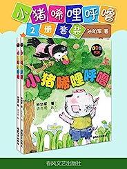 小猪唏哩呼噜(套装上下册)孙幼军经典童话故事 (aoe系列)
