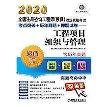 2020全国注册咨询工程师(投资)职业资格考试考点突破+历年真题+押题试卷——工程项目组织与管理