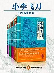 古龙文集·小李飞刀4部曲(读客熊猫君出品,套装共9册)