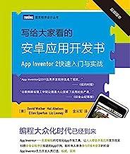 写给大家看的安卓应用开发书 App Inventor 2快速入门与实战 (图灵程序设计丛书)