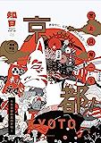 知日·世上只有一个京都!(千年古都的案内手帖)