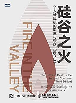 """""""硅谷之火:个人计算机的诞生与衰落(第3版)(图灵图书)"""",作者:[迈克尔·斯韦因, 保罗·弗赖伯格]"""