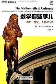 数学那些事儿:思想、发现、人物和历史 (图灵新知 7)