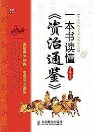 一本书读懂《资治通鉴》 (中国传统历史典籍阅读系列)