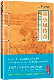 古龙文集·陆小凤传奇7:剑神一笑(读客熊猫君出品。)
